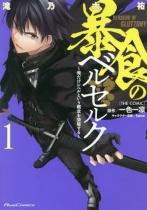 Boshoku no Berserk Vol.1