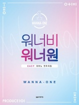 WANNA ONE Easy Piano Play Book (KR)
