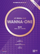 My Favorite Star WANNA ONE Piano Collection (KR)
