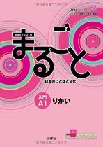 Marugoto Lehrbuch für Japanisch als Fremdsprache - Beginnerstufe A1 Rikai (Japanisch verstehen)
