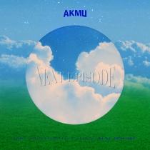 AKMU - Collaboration Album - NEXT EPISODE (LP Ver.) (KR) PREORDER