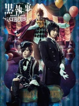"Musical ""Kuroshitsuji"" (Black Butler) - NOAH'S ARK CIRCUS -"