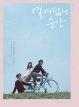 At Eighteen OST (KR)