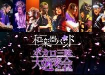 Wagakki Band - Vocalo Zanmai Dai Ensokai