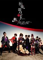 Wagakki Band - Ikusa - ikusa - / Nadeshiko Zakura