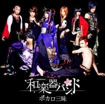 Wagakki Band - Vocalo Zanmai