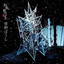 Wagakki Band - Yukikage Boshi CD + DVD Live Edition LTD