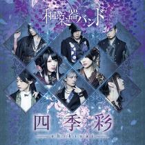 Wagakki Band - Shikisai CD+DVD (Music Video Collection) LTD