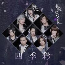 Wagakki Band - Shikisai CD+DVD (Live Collection) LTD