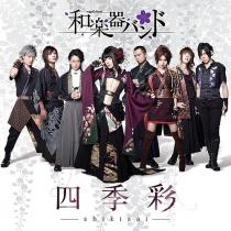 Wagakki Band - Shikisai LTD