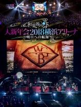 Wagakki Band - Dai Shinnenkai 2018 Yokohama Arena - Asu e no Kokai - Blu-ray LTD