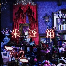 Jigsaw - Shuinbako CD+DVD