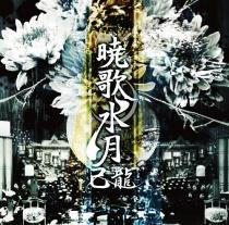 Kiryu - Kyoka Suigetsu LTD