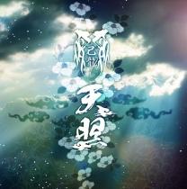 Kiryu - Amaterasu Type B LTD