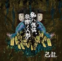 Kiryu - Watashi wa Kairai, Sarugutsuwa no Ningyo Type B