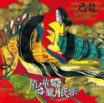 Kiryu - Jyo no Ka / Oborozukiyo Type C