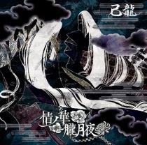 Kiryu - Jyo no Ka / Oborozukiyo Type D