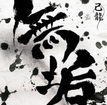 Kiryu - Muku Type A LTD