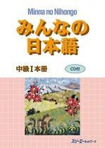 Minna no Nihongo Chukyu I (Mittelstufe 1) Lehrbuch
