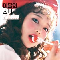 Chuu (Loona) - Single Album - Chuu (KR) REISSUE