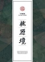 VIXX - Mini Album Vol.4 (Tan Saeng Seok Version) (KR)