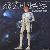 Captain Future OST