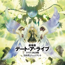 Date A Live: Mayuri Judgment (Movie) OST