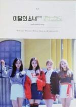 Loona - yyxy Mini Album - beauty&thebeat (KR) REISSUE