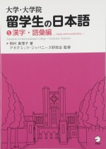 Daigaku/Daigakuin Ryugakusei no Nihongo - Kanji & Vocabulary