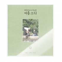 DAY6 (Even of Day) - SUMMER MELODY PHOTOBOOK (KR) PREORDER
