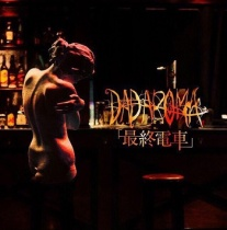DADAROMA - Saishu Densha