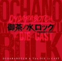 DYDARABOTCH The DIE is CAST - Ochanomizu Rock