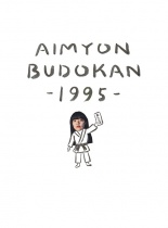 Aimyon - Budokan -1995- LTD