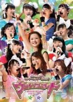 Morning Musume - Concert Tour 2012 Haru - Ultra Smart - Niigaki Risa Mitsui Aika Sotsugyo Special