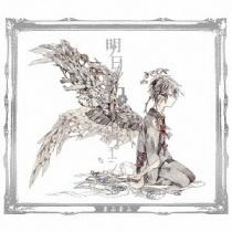 Mafumafu - Ashitairo World End B LTD