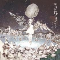 Mafumafu - Ashitairo World End