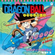 "Dragon Ball - Makafushigi Adventure / Romantic Ageruyo 7"" Vinyl"