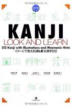 Genki PLUS Kanji Look and Learn