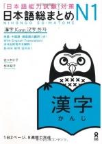 Nihongo So-Matome N1 Kanji