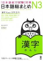 Nihongo So-Matome N3 Kanji