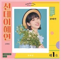 KANG HEE YEON - Album Vol.1 - Sunday Hee Yeon (KR) [Neo Anniversary Price]