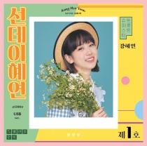 KANG HEE YEON - Album Vol.1 - Sunday Hee Yeon (USB Ver.) (KR)