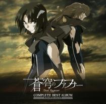 Fafner In The Azure (Sokyu no Fafner) Complete Best Album