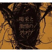 Matenrou Opera - Kassai to Gekijo no Gloria
