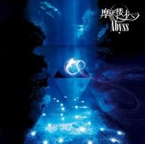 Matenrou Opera - Abyss