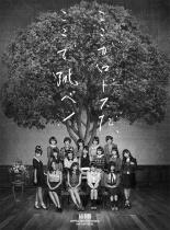 AKB48 - Koko ga Rhodes da, Koko de Tobe! Type A LTD
