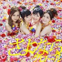 AKB48 - Sayonara Crawl Type A
