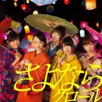 AKB48 - Sayonara Crawl Type K