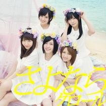 AKB48 - Sayonara Crawl Type B