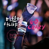 2PM - Vol.4 - Go Crazy (KR)